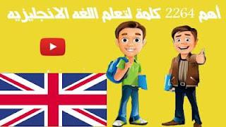 أهم 2264 كلمة لتعلم اللغه الانجليزية، ملف اكسل مجانى