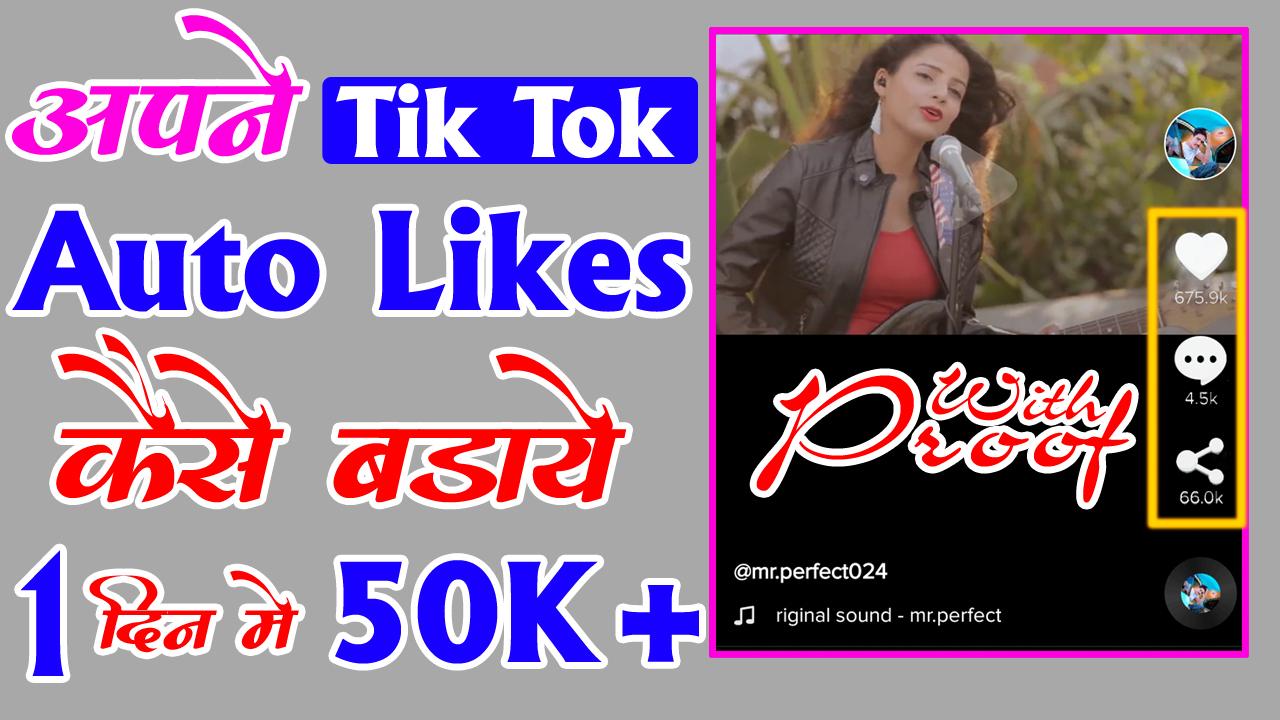 Tik Tok Auto Heart & Likes Free (rv_editor) - Rv Editor