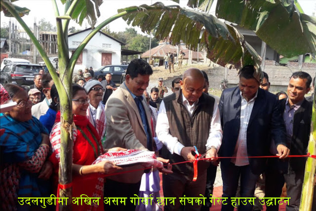Two-storey AAGSU guest house for Gorkha at Udalguri inaugurated