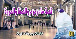 qasas-ul-quran-1