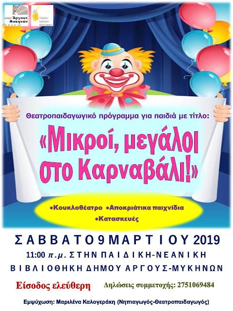 «Μικροί, μεγάλοι στο Καρναβάλι!»: Θεατροπαιδαγωγικό πρόγραμμα για παιδιά  στο Άργος