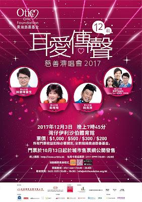 《耳愛傳聲 12 載慈善演唱會 2017》