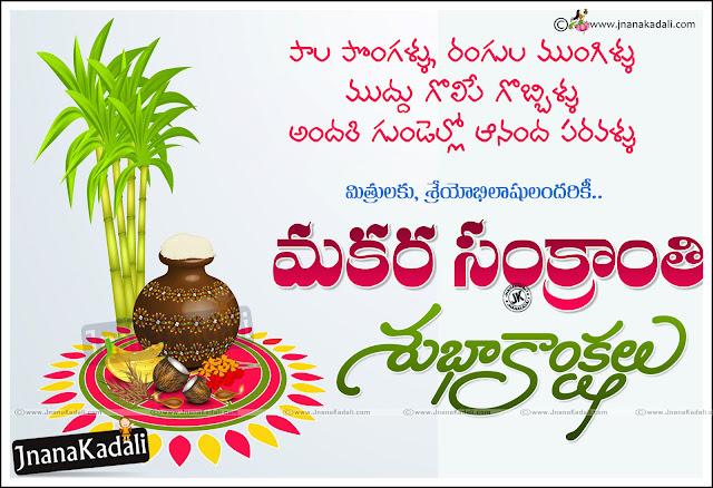 sankranthi wishes in Telugu, Telugu festival Quotes, sankranthi wishes Greetings