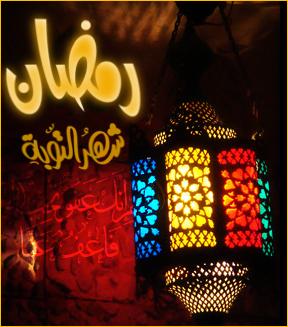 صور شهر رمضان 1440