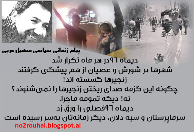 نامه زندانی سیاسی سهیل عربی
