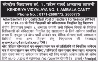 Teaching & Non-Teaching Staff Kendriya Vidyalaya No. 1 Ambala Cantt. Recruitment 2019