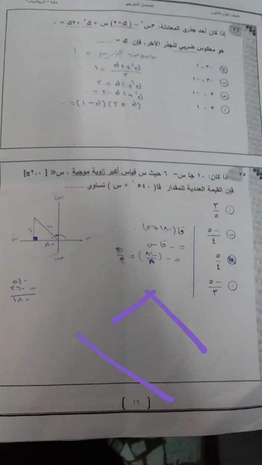 تسريب إمتحان رياضيات أولي ثانوي
