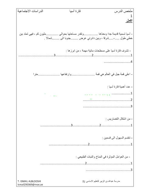 ملخص درس قارة اسيا الاجتماعيات للصف السادس الفصل الثاني 2020