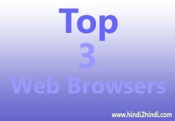 https://www.hindi2hindi.com/2018/09/top-3-web-browsers-browsers.html