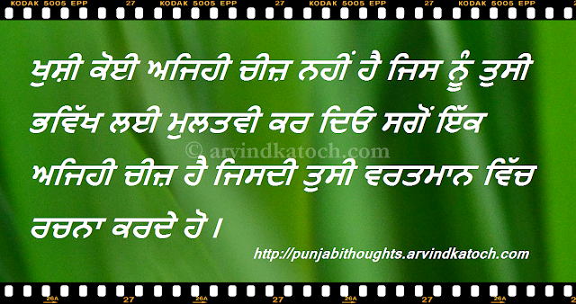 Happiness, postpone, future, present, Punjabi Thought, Quote