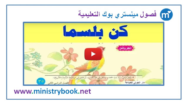 شرح درس كن بلسما - لغة عربية الصف الاول الاعدادي ترم ثاني 2019-2020-2021-2022-2023-2024-2025