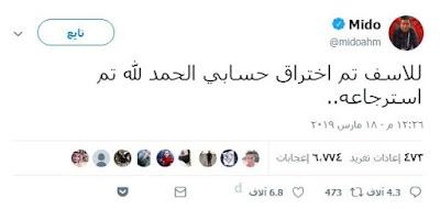 سرقة حساب احمد ميدو
