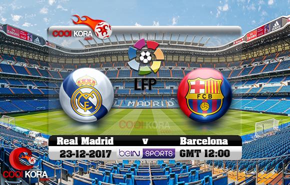 مشاهدة مباراة ريال مدريد وبرشلونة اليوم 23-12-2017 في الدوري الأسباني