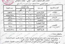 جدول امتحانات الازهر التيرم الاول 2018/2019 سنوات النقل الشهادة الازهرية ابتدائى