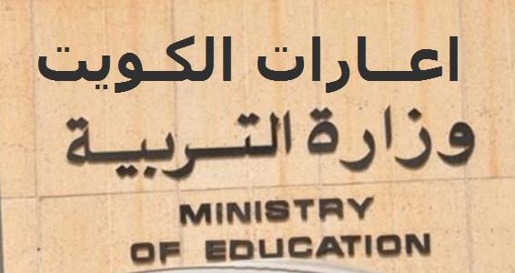 اعارات دولة الكويت بوزارة التربية والتعليم لمختلف التخصصات للعام 2018 / 2019