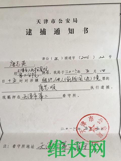 """中国民主党迫害观察员:唐志顺遭强迫失踪7个多月后被天津公安以""""组织他人偷越国边境罪""""逮捕(图)"""
