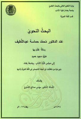 البحث النحوي عند الدكتور حماسة - ماجستير , pdf