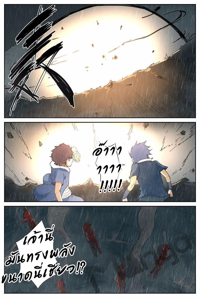 Tales of Demons and Gods ตอนที่ 150 หน้า 10