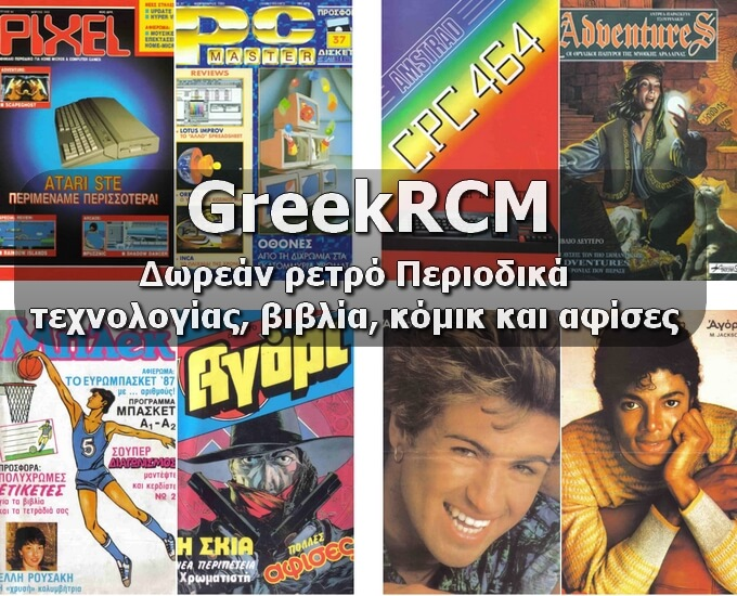 GreekRCM - Δωρεάν Ελληνικά ρετρό περιοδικά τεχνολογίας και άλλα