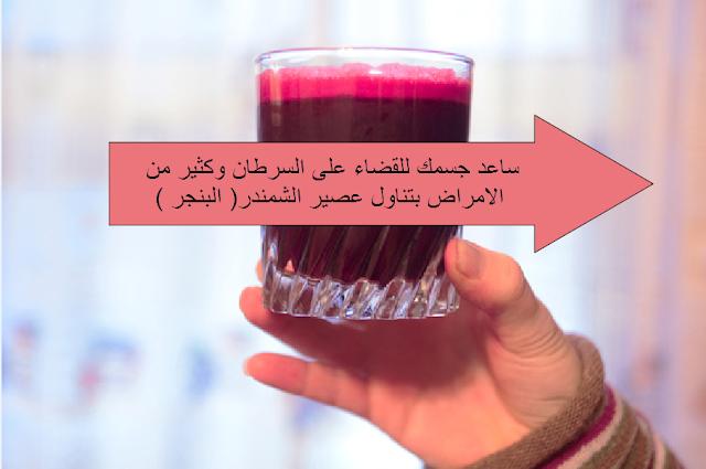 ساعد جسمك للقضاء على السرطان وكثير من الامراض بتناول عصير الشمندر( البنجر )
