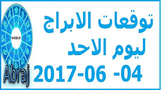 توقعات الابراج ليوم الاحد 04-06-2017