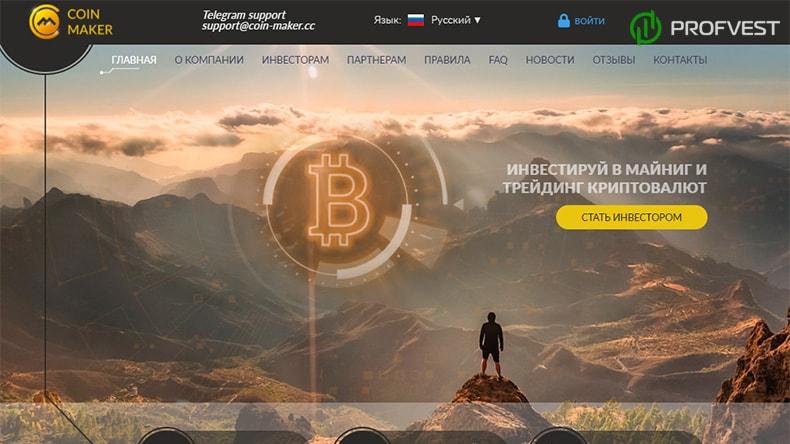 Coin Maker обзор и отзывы HYIP-проекта