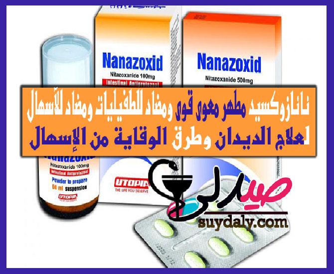 نانازوكسيد شراب وأقراص Nanazoxid مطهر معوى قوى ومضاد للطفيليات والعدوى البكتيرية للأطفال والكبار ومضاد للإسهال وطرق الوقاية من الإسهال, الجرعة ودواعي وموانع الاستعمال والبدائل والسعر في 2020
