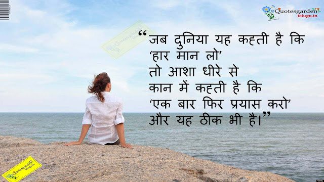 Best Hindi Inspirational Quotes Anmol Vachan Suvichar 734