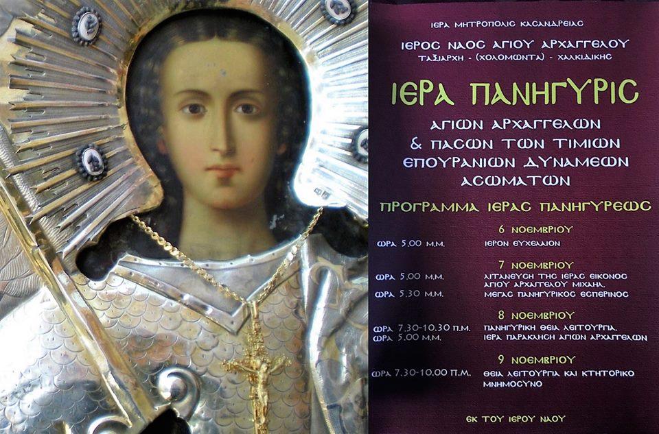 Ιερά Πανήγυρη του Ναού Αγίου Αρχαγγέλου στον Ταξιάρχη Χαλκιδικής