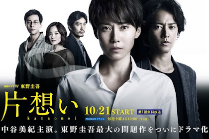 Sinopsis Unrequited Love (2017) - Serial TV Jepang