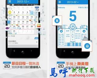 正點日曆 APK / APP 下載,正點日曆、農民曆、萬年曆、星座 APP Download,Android 版