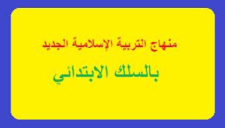 منهاج التربية الإسلامية الجديد الخاص بالسلك الابتدائي