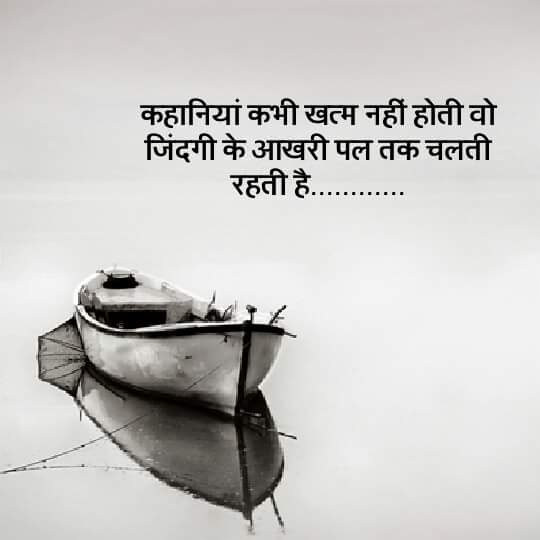 Thought on Life, Life Quote