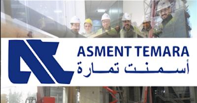 شركة إسمنت تمارة: اعلان عن توظيفات تشمل عدة مناصب وتخصصات