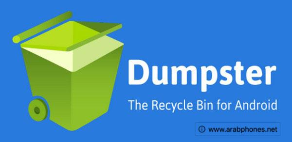 3- تطبيق استعادة الملفات المحذوفة Dumpster: