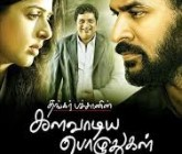 Kalavaadiya Pozhuthugal 2017 Tamil Movie Watch Online