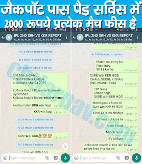 Jackpot Match Tips IPL Today Match Prediction