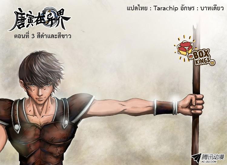 อ่านการ์ตูน Tangyan in the other world 3 ภาพที่ 1