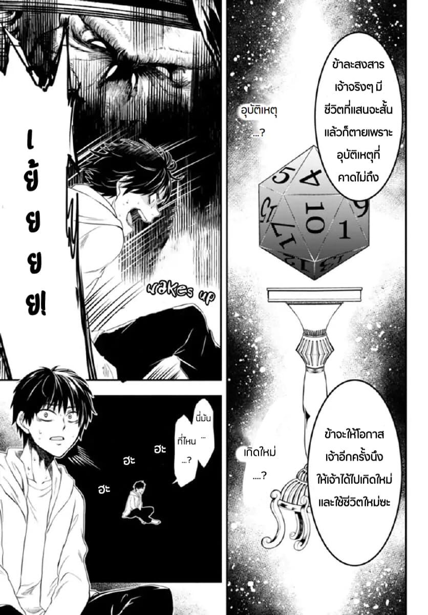 อ่านการ์ตูน Isekai Man Chikin -HP 1 no Mama de Saikyou Saisoku Danjon Kouryaku ตอนที่ 1 หน้าที่ 25