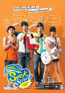 Suckseed (2011)