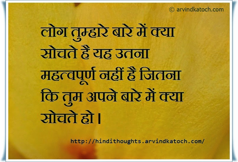 think, others, important, yourself, Hindi Thought, Quote