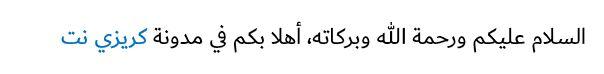 12 خط من أفضل الخطوط العربية للويب استخداما وتقييما لعام 2018