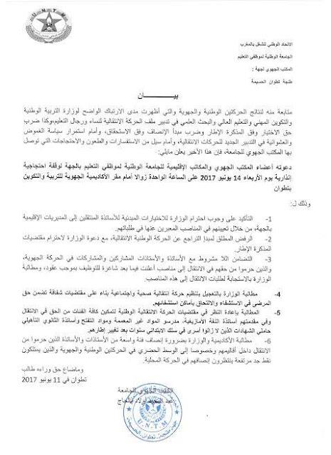 البيان الجهوي للجامعة الوطنية لموظفي التعليم بجهة طنجة تطوان الحسيمة بخصوص الحركة الانتقالية