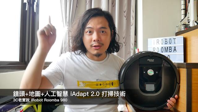 取消  儲存變更 【3C老實說】iRobot Roomba 980 WiFi旗艦級掃地機器人:打造比人類優越的清掃表現