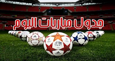 برنامج أبرز مباريات اليوم الخميس والنقل التلفزي