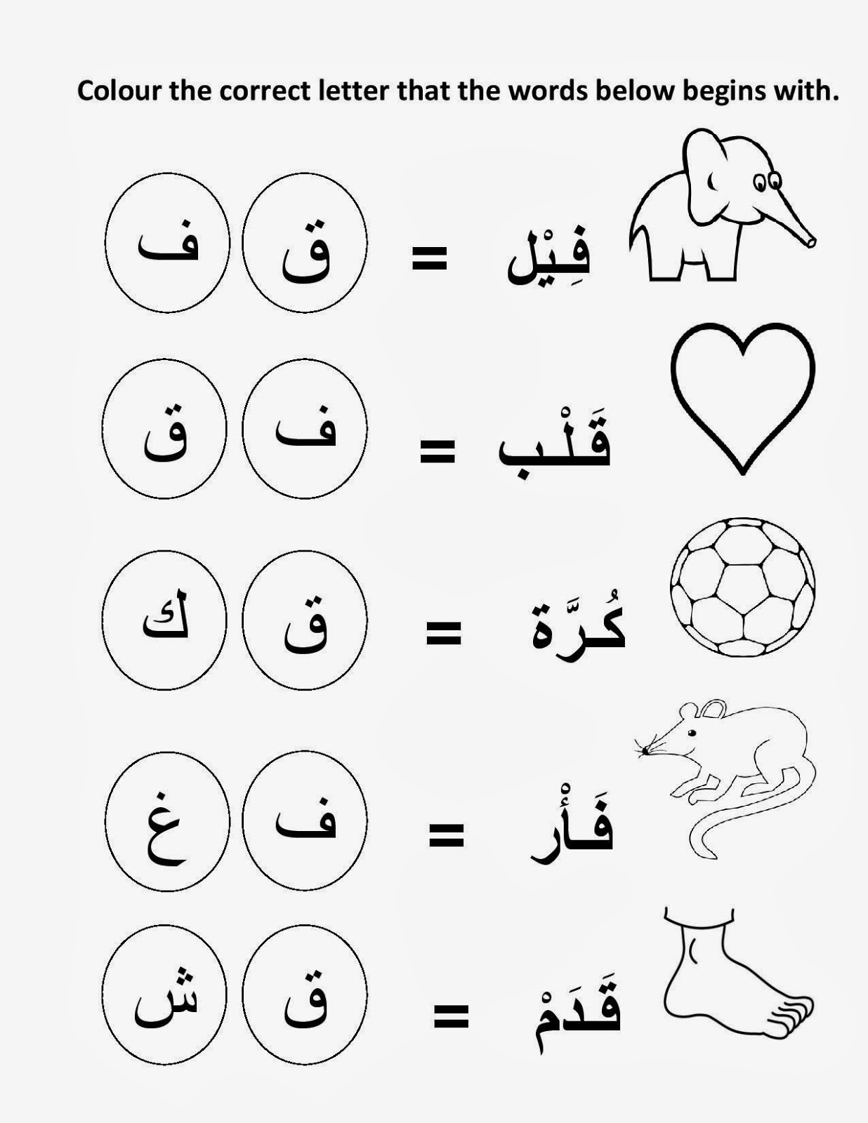 Arabic Teachers Ponnani Work Sheets For Lp Arabic