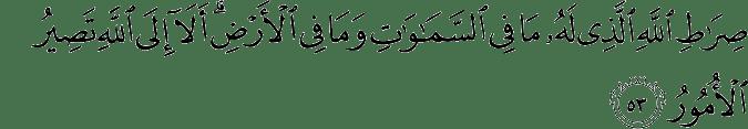 Surat Asy-Syura ayat 53