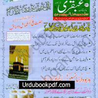 Free Online E-Books PDF in Urdu: Ubqari Magazine