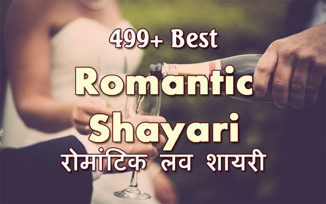 रोमांटिक शायरी, romantic shayari on love in hindi, romantic shayari for girlfriend, romantic shayari for boyfriend, romantic shayari for wife, romantic shayari for husband, romantic shayari in english, romantic shayari messages, romantic quotes in hindi