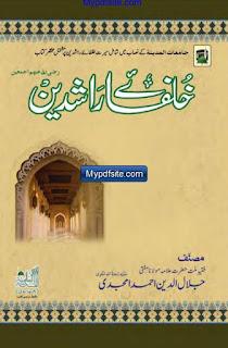 Khulfa e Rashideen by Jalaluddin